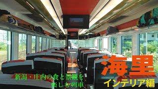 新潟・庄内の食と景観を楽しむ列車 海里 インテリア編