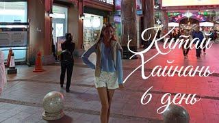 6 день в Китае ❤️ пляж и блогеры ???? прогулка по первому ночному рынку и пешеходной улице 02.12.19г