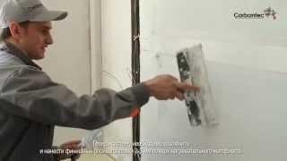 Монтаж на стены скрытой ИК системы отопления Carbontec.
