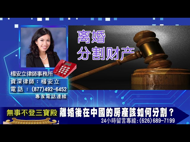離婚後在中國的房產該如何分割?