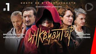 Инквизитор (1 серия) (2014) сериал