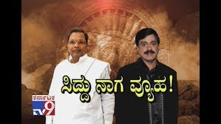 Siddu Naaga Vyuha: Sriramulu vs DK Shiva...