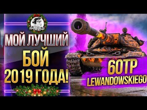 МОЙ ЛУЧШИЙ БОЙ 2019 ГОДА! 60TP Lewandowskiego