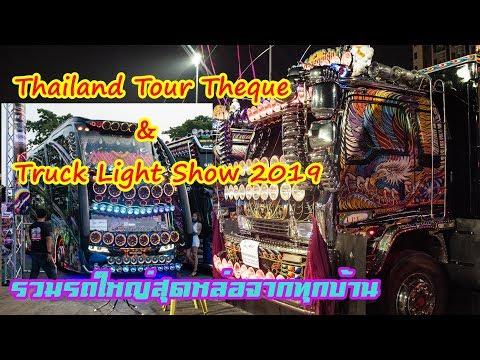 บุกงานแยก.มา.ใหญ่ Thailand Tour Theque & Truck Light Show 2019 รถใหญ่แต่งขั้นเทพ