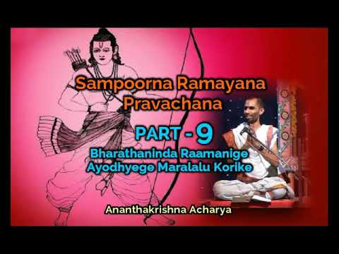 Download ಸಂಪೂರ್ಣ ರಾಮಾಯಣ ಪ್ರವಚನ (PART-9) - discourse by Ananthakrishna Acharya (Sampoorna Ramayana)