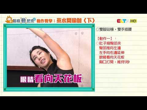 防疫「動」起來【第46集 茶水間瑜伽(下)】,與愛爾達一起做運動!