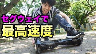 未来の乗り物 セグウェイで最高速度を出してみる!Smart Balance Wheel Scooter!