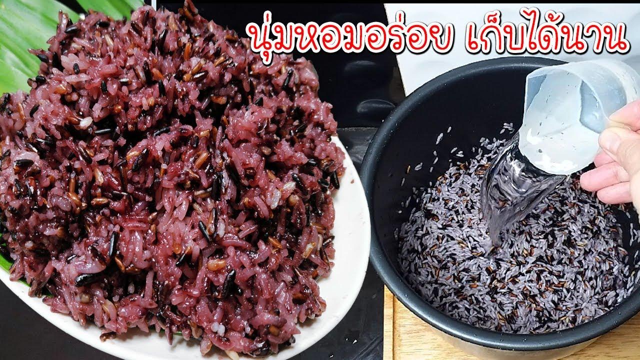 วิธีนึ่งข้าวเหนียวดำในหม้อหุ้งข้าว  หุงให้อร่อยข้ามวันก็ยังนุ่ม ข้ามคืนก็ไม่บูด Asia Food Secrets