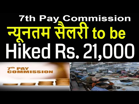 7th Pay_Minimum Pay To Be Hiked Rs 21,000 & Fitment Factor 3.00_Govt Employees News