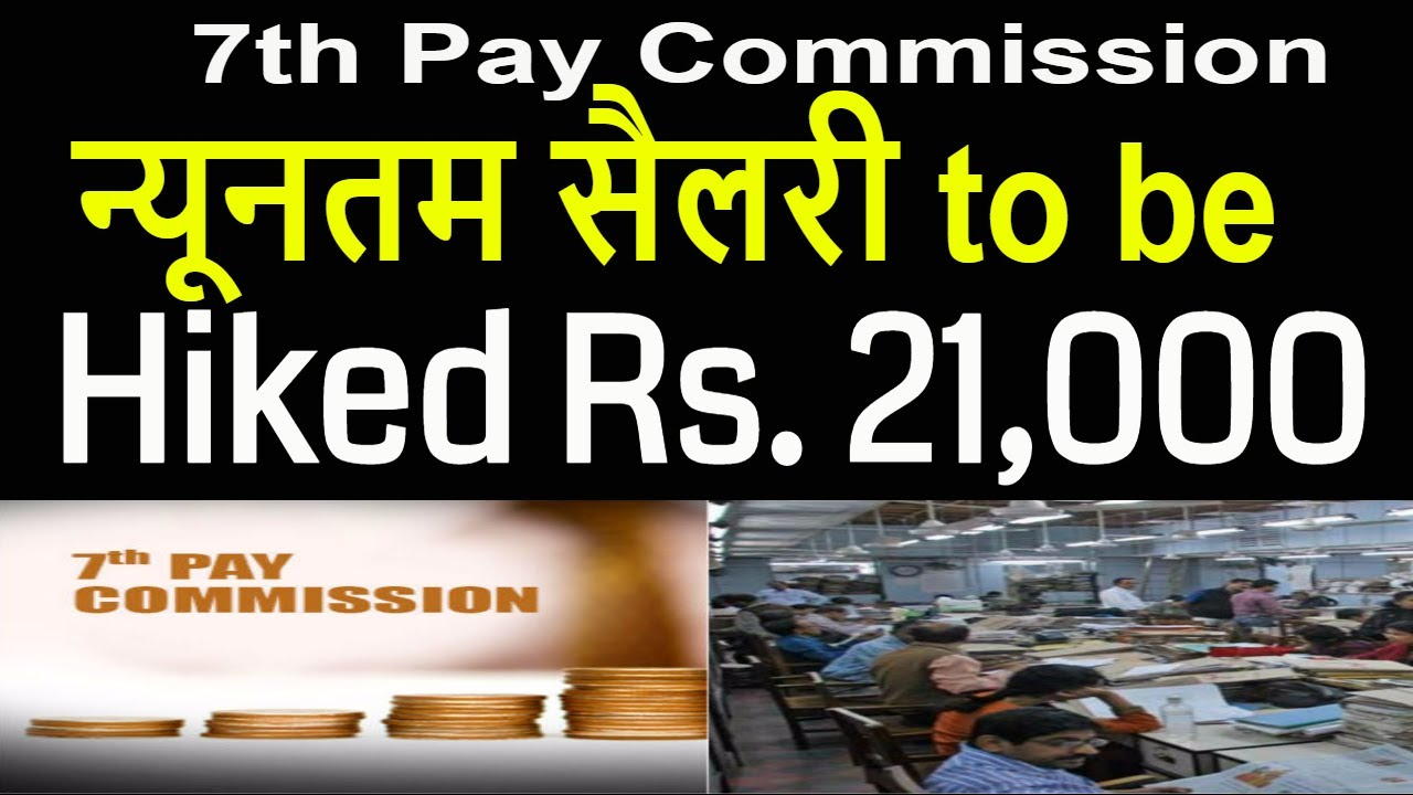 7th Pay_Minimum Pay To Be Hiked Rs 21,000 & Fitment Factor 3 00_Govt  Employees News