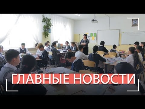 Новости Казахстана. Выпуск от 16.08.19 / Басты жаңалықтар