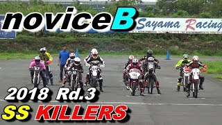 SSキラーズ⑥ SS KILLERS 2018 Rd.3 【noviceB】 決勝レース thumbnail