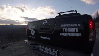 Перевал Кату-Ярык Алтай ГАЗ Соболь 4х4 Nissan Navara