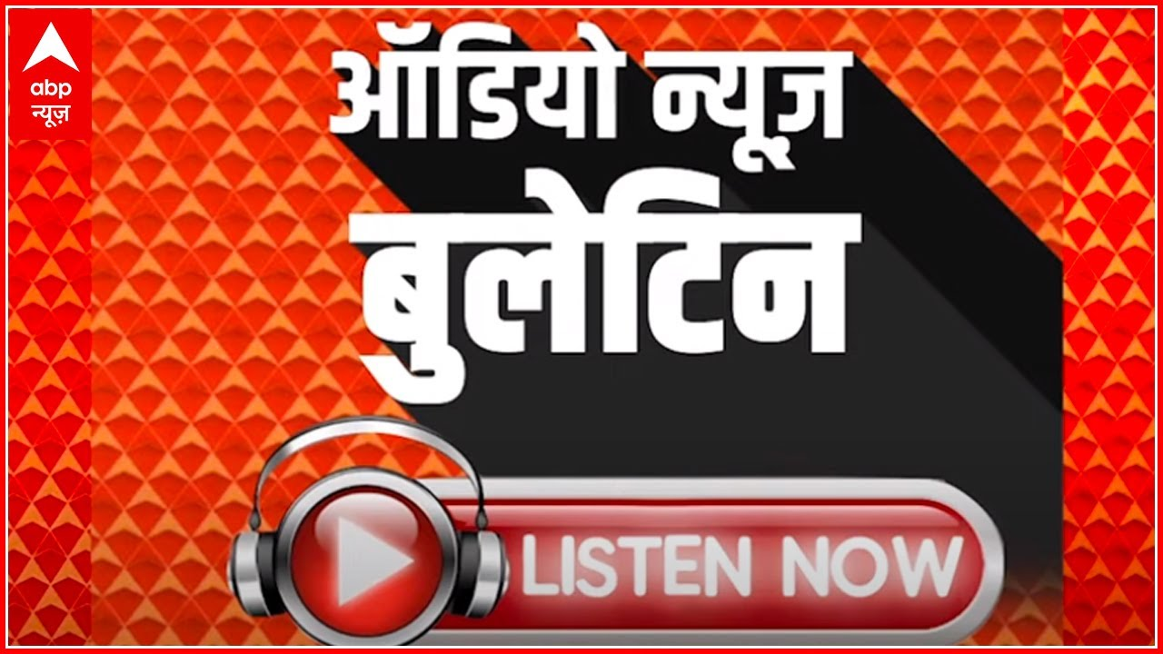 Download Audio Bulletin: Top 5 news stories of the day | 23 October 2021