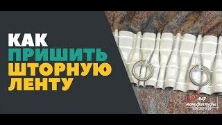 видео Как шить шторы с ламбрекенами: советы и хитрости