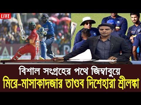 হাথুরুদের হতাশ করে চলেছে জিম্বাবুয়ে-দেখে নিন সর্বশেষ স্কোর? Zimbabwe VS Srilanka 1st ODI Highlights