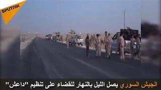 بالفيديو...الجيش السوري يصل الليل بالنهار للقضاء على تنظيم