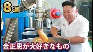 北朝鮮の金正恩総書記が大好きなもの8選