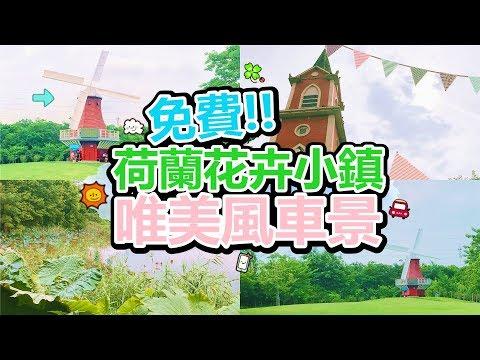 [Poor travel深圳] 聽說去這裡有不花錢景點!唯美風車草地影相位! 荷蘭花卉小鎮! Shenzhen Travel 2017
