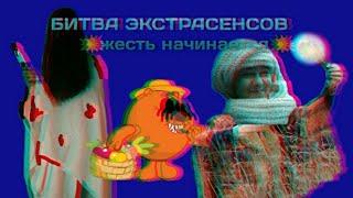 БИТВА ЭКСТРАСЕНСОВ!!!  ШОК! ВЕДУЩЕГО ГРОХНУЛИ В ПРЯМОМ ЭФИРЕ!  У ШАМАНКИ ПРИСТУП ЭПИЛЕПСИИ! Копатыч