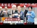 總統大選抽籤》宋余1號、韓張2號、蔡賴3號