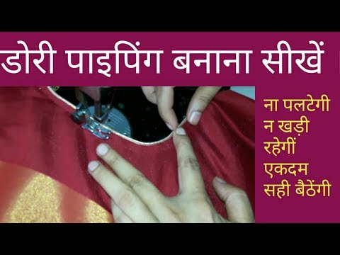 Easy And Simple Method Thread Piping For Blouse | Blouse Piping | Pipin|
