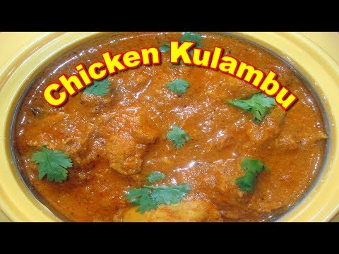 Kozhi kulambu chicken gravy recipe in tamil kozhi kulambu chicken gravy recipe in tamil youtube forumfinder Images