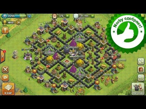 Clash of Clans Как построить хорошую фарм базу (независимо от уровня ТХ)