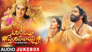 Om Namo Venkatesaya Jukebox || Nagarjuna, Anushka Shetty || M.M. Keeravani || Telugu Songs 2017