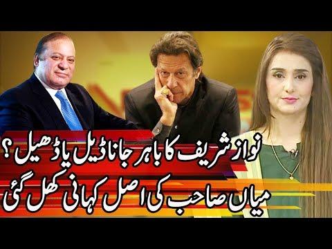 True Story Of Imran's Govt And Nawaz Sharif | Express Experts 16 November 2019 | Express News