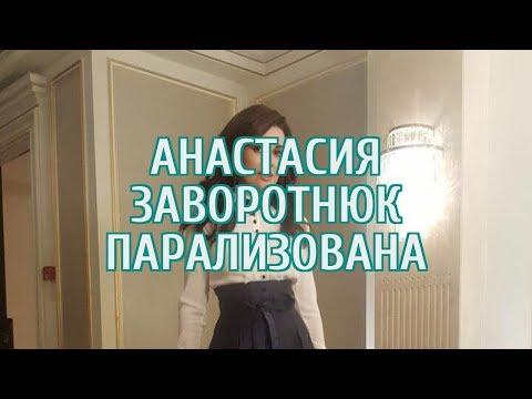 🔴 СМИ: Анастасия Заворотнюк навсегда останется парализованной