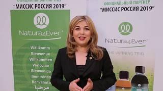 МИССИС РОССИЯ 2019 - NATURA4EVER