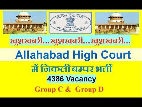 Allahabad High Court में फिर निकली बम्पर भर्ती 4386 Vacancy