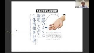 先進繊維・感性工学科(学科紹介/第1回オープンキャンパス)