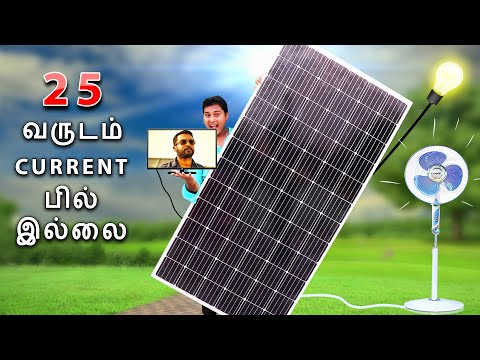 மிக பெரிய Solar Panel | 375 Watts Loom Solar Mono Panel |solar panel for home |Top 10 Tamil
