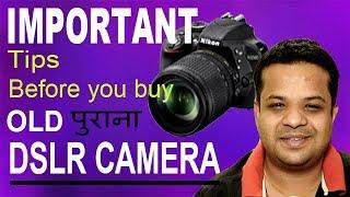 पुराना कैमरा खरीदने से पहले जानले ये महत्वपूर्ण बाते # IMPORTANT tips before buy old DSLR Camera
