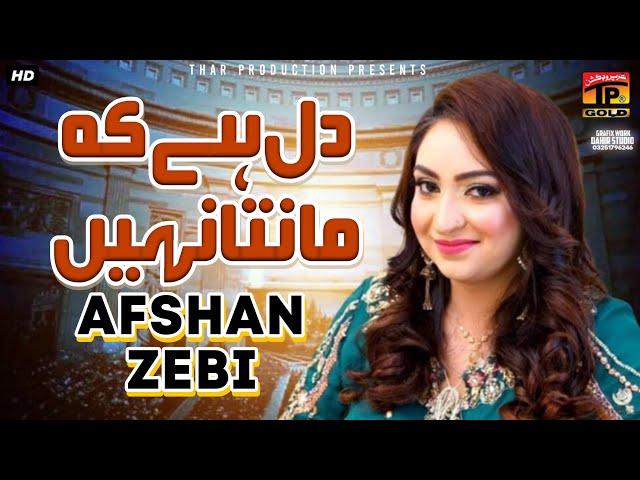 Dil Mushup - Afshan Zaibe - Dil Hai Ke Manta Nahin Mushup Afshan Zaibe - Latest Song 2017