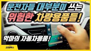 운전자 대부분이 모르고 사용하는, 위험한 자동차용품들!…