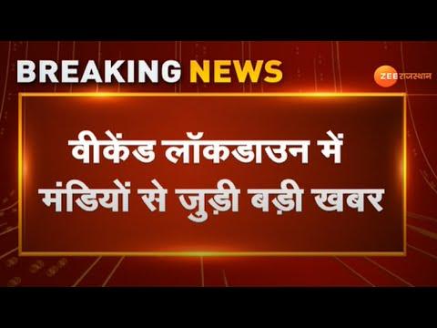 Breaking News : कृषि मंडियों को अनिवार्य सेवाओं में किया शामिल | Rajasthan Government | CM Gehlot