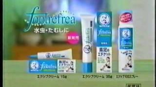 footrefrea CM(2001) 曲山えり 動画 12