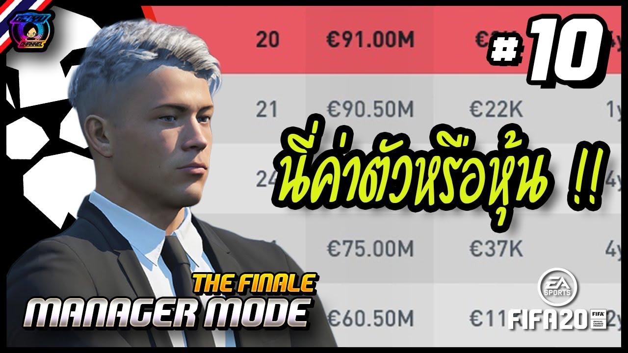 การปั้นราคานักเตะแบบ 300% !!! | FIFA 20 : Manager Mode - The Finale #10