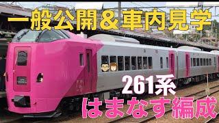 小樽駅で261系はまなす編成一般公開・車内見学