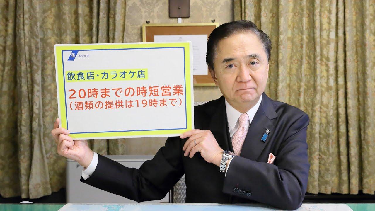 コロナ 金 神奈川 協力