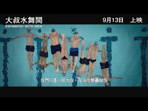 大叔水舞間 (Swimming with Men)電影預告