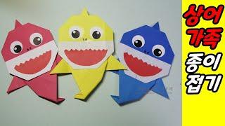 상어가족 종이접기, 만들기, 여름 미술활동으로 추천드려…