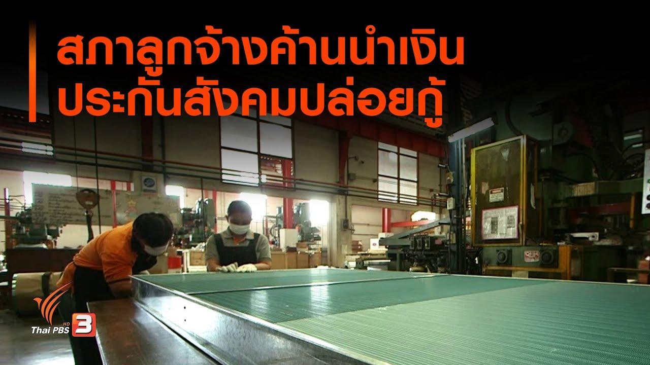 สภาลูกจ้างค้านนำเงินประกันสังคมปล่อยกู้ : จับตาข่าวเด่น (26 พ.ย. 62)