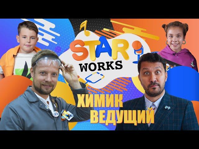 StarWorks #10. Всё самое интересное о профессии ведущего и химика