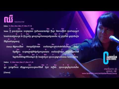 Lyric and Chords: Chir (hurt)-Kanchna Chet