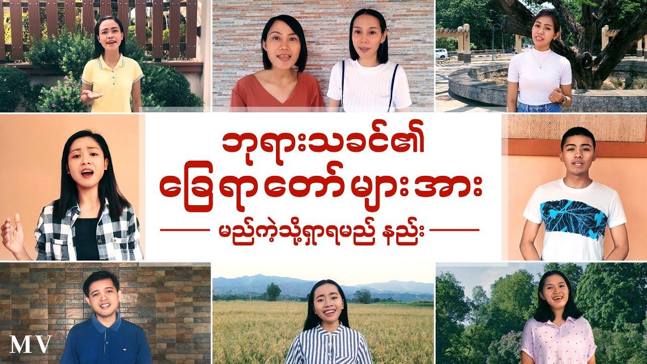 Myanmar Worship Music Video 2020 - ဘုရားသခင်၏ခြေရာတော်များအားမည်ကဲ့သို့ရှာရမည် နည်း