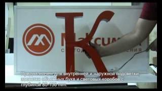 Светодиодные модули Максимум(Видео презентация светодиодной продукции Максимум: светодиодные модули и сверхъяркие светодиоды., 2010-06-23T06:48:53.000Z)